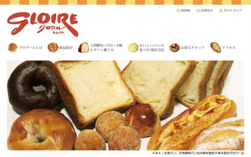 大阪 パン