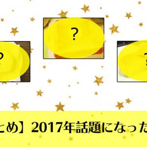 【まとめ】2017年話題になったパン