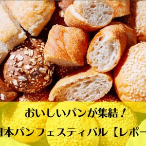 おいしいパンが集結!全日本パンフェスティバル【レポート】