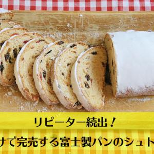 リピーター続出!予約だけで完売する富士製パンのシュトーレン