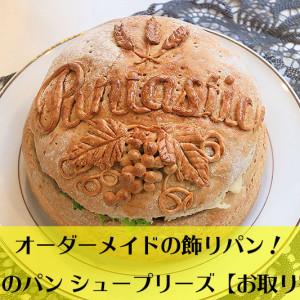 オーダーメイドの飾りパン!ルボワのパン シュープリーズ【お取り寄せ】