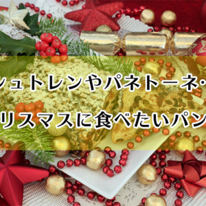 シュトレンやパネトーネ…クリスマスに食べたいパン!