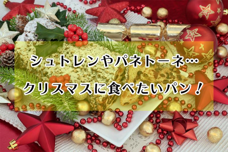 パン クリスマス