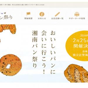 おいしいパンが湘南に集合!湘南パン祭り