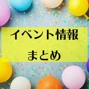 2月に開催されるパンイベント【まとめ】