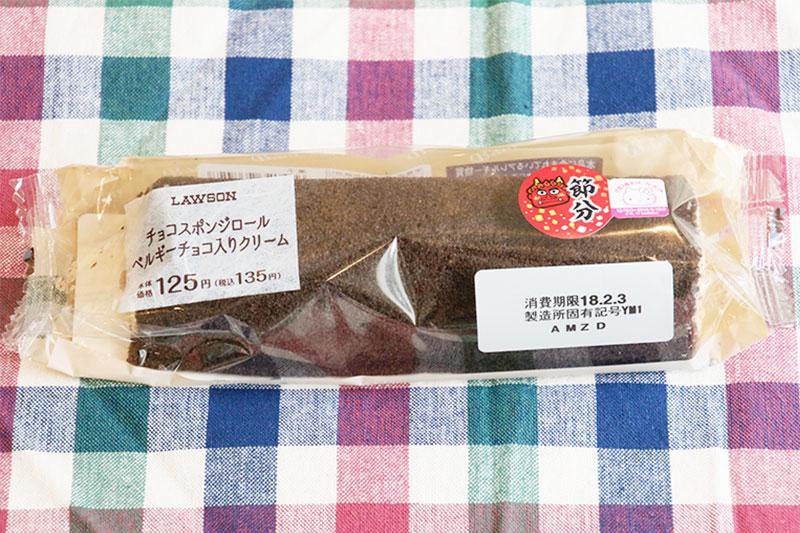 節分 パン