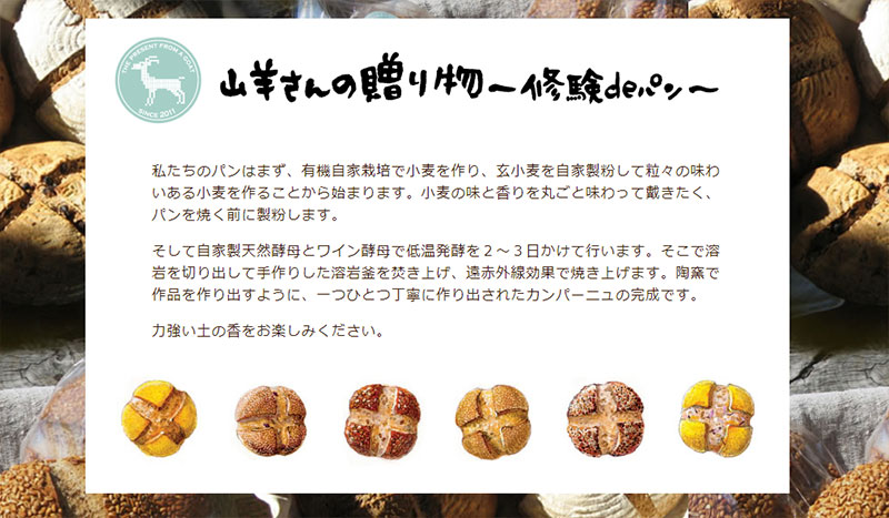 珍しい パン