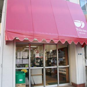 浅草で行列の出来る超人気店・パンのペリカン【街パン】