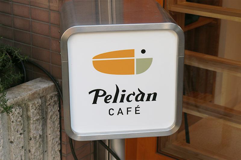 ペリカン カフェ