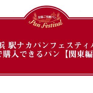 パン好きさんは要チェック! 「横浜 駅ナカパンフェスティバル」で購入できるパン【関東編】