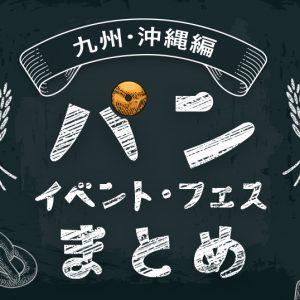 2019年に開催されるパンイベント・フェスまとめ【九州・沖縄編】(2019/8/19 更新)