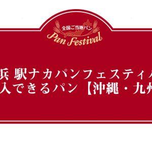 パン好きさんは要チェック! 「横浜 駅ナカパンフェスティバル」で購入できるパン【九州・沖縄編】