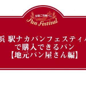 パン好きさんは要チェック! 「横浜 駅ナカパンフェスティバル」で購入できるパン【地元パン屋さん編】
