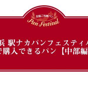 パン好きさんは要チェック! 「横浜 駅ナカパンフェスティバル」で購入できるパン【中部編】