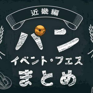 2020年に開催されるパンイベント・フェスまとめ【近畿編】(2020/2/25更新)