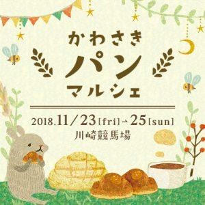 「かわさきパンマルシェ2018」11/23〜25の3日間開催!