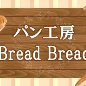 「パン工房 Bread Bread 」兵庫にオープン!