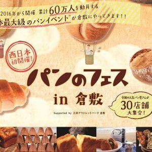 日本最大級のパンのイベント『パンフェス』が倉敷にも登場!
