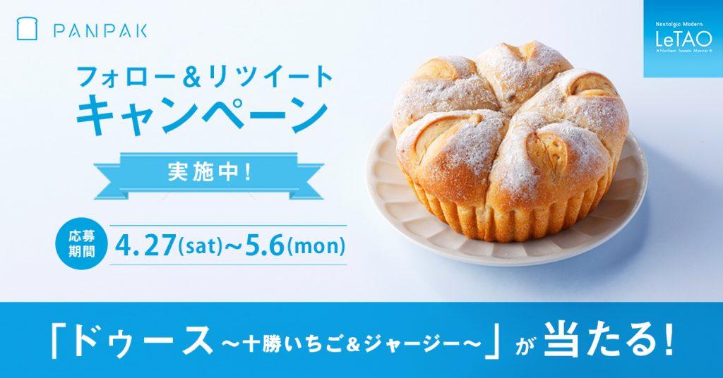 「ドゥース~十勝いちご&ジャージー~」プレゼントキャンペーン中!
