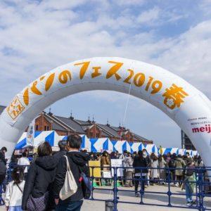 「パンのフェス2019秋 in 横浜赤レンガ」~行列店や地元で愛される店など全国各地のパン屋さんが今年も大集結!