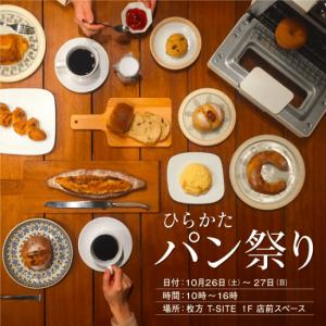 大好評「ひらかたパン祭り」枚方T-SITEにて2年ぶりに開催!