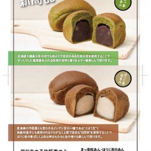 大阪「EIGHT BREAD PREMIUM」に 予約限定のミニ高級食パン「ほうじ茶 白あん・まっ茶 つぶあん」が登場!