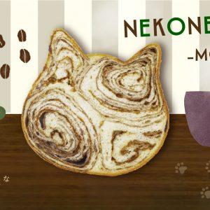 【11月限定】高級食パン専門店「ねこねこ食パン」よりオンラインストア限定のフレーバーが登場!