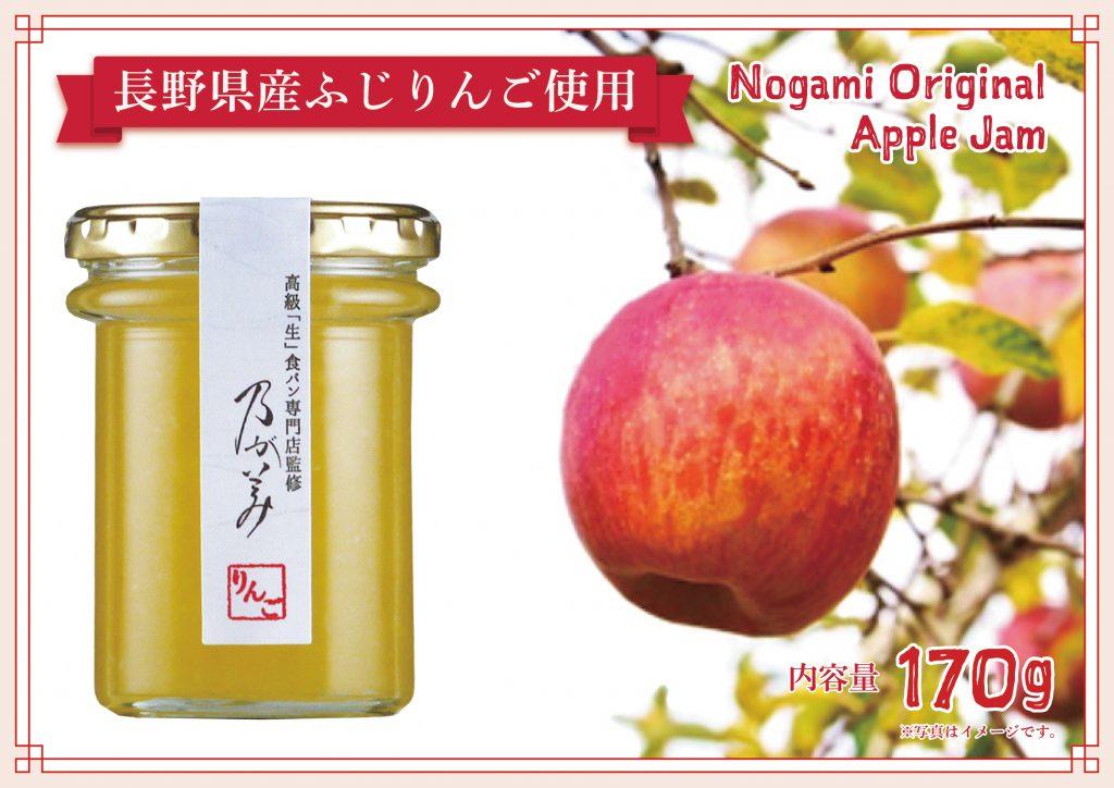りんごジャム 1本 1,080円(税込)