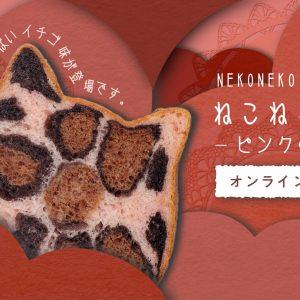 【2月オンライン限定】ねこの形の高級食パン専門店「ねこねこ食パン」より『ピンクのヒョウ』を販売!