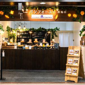 パンフォーユーの新事業「ゴーストベーカリー」が大阪のまちを活性化するビジネスモデルに採用!