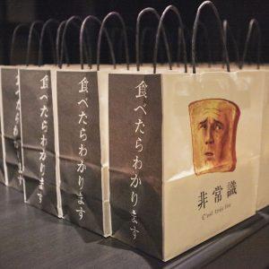 """高級食パン専門店 『非常識』が3月2日より""""なんばCITY""""にオープン!"""