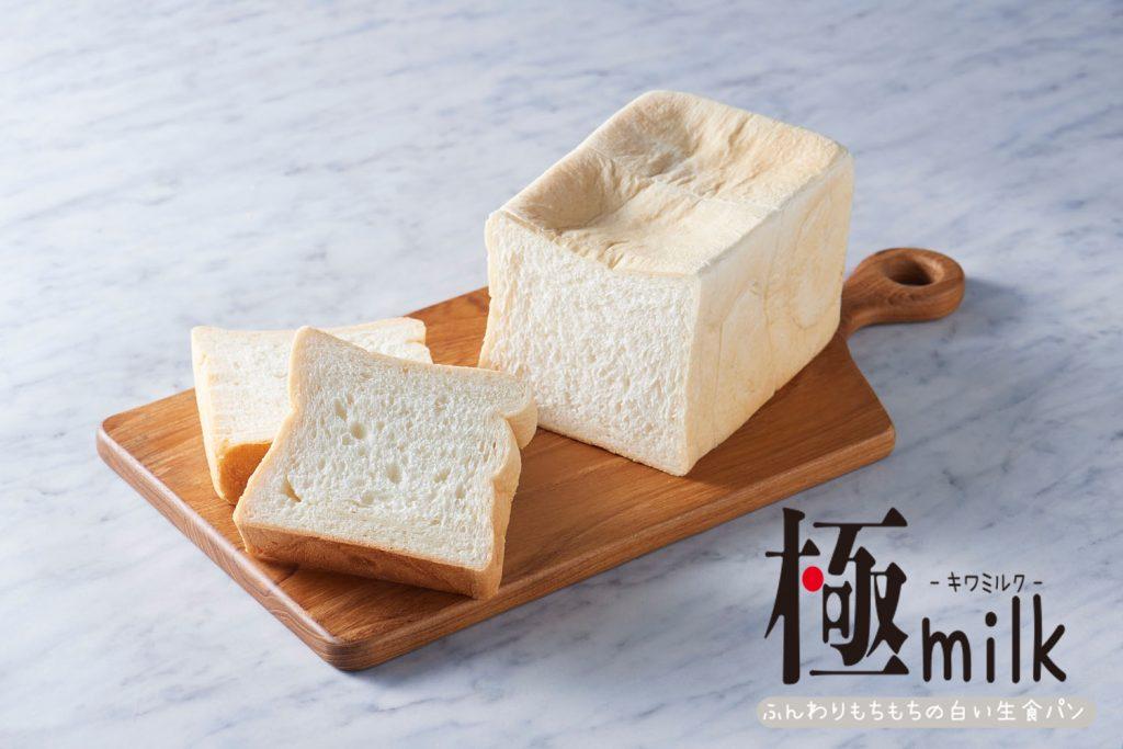 極milk -キワミルク- 税込972円